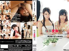 Bisexual, Bisexual, Japanese, Lesbian, Strapon