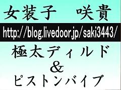 Japanese CD ladyboysaki BIG Dildo play